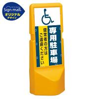テトラスタンド120 (国際シンボルマーク)専用駐車場 片面 (通常出力) SMオリジナルデザイン