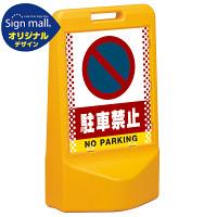 テトラスタンド80 ドット柄 駐車禁止 (駐車禁止マーク) 片面 (通常出力) SMオリジナルデザイン
