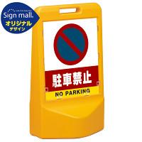 テトラスタンド80 駐車禁止 (駐車禁止マーク) 片面 (通常出力) SMオリジナルデザイン