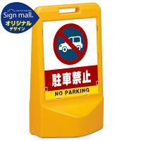 テトラスタンド80 駐車禁止 (車マーク) 片面 (通常出力) SMオリジナルデザイン