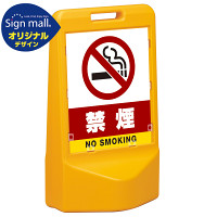 テトラスタンド80 禁煙 片面 (通常出力) SMオリジナルデザイン