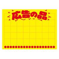 11-1044 黄ポスター 小 広告の品