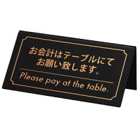 会計サイン KP-1 黒 (片面)