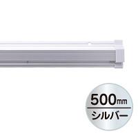 SPラック 500mm シルバー