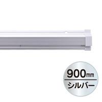 SPラック 900mm シルバー