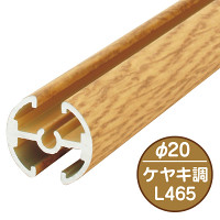タペストリーバー(φ20) F20-45 ケヤキ