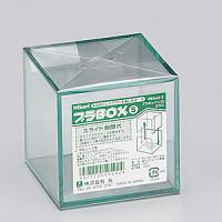 PBX65-2 プラBOX(S)ガラス