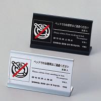 アルミ製ベッド禁煙サイン HG-13 ブラック