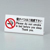 ベッド禁煙サイン HG-10