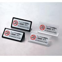 ベッド禁煙サイン HG-21L ブラック