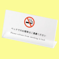 L型ベッド禁煙サイン HG-23