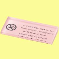 台座型アクリルベッド禁煙サイン HG-24