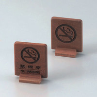 T型禁煙席 両面 SI-68W ウォルナット 禁煙マーク+禁煙席