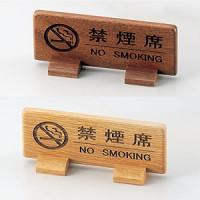 T型禁煙席 両面 SI-67N ナラ(明る目の色)