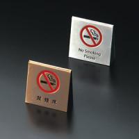 A型禁煙スタンド SI-61 ゴールド