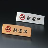 L型禁煙スタンド SI-62 ゴールド