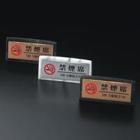 大理石禁煙サインSI-70 黒+金板 片面