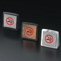 大理石禁煙サインSI-65 黒+金板 片面