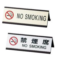 アルミA型禁煙表示プレート SI-3J 【禁煙席】ゴールド