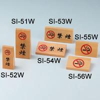 木製禁煙サイン SI-51W タテ大 スタンド型