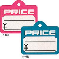 提札 PRICE 18-335 ピンク (1000枚入)