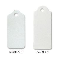 提札 No4 ホワイト (100枚入)