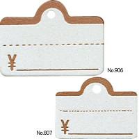 提札 ホワイト No.906 (100枚入)