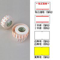 サトーSPラベラー共用シール 白無地(強粘) (10個セット)