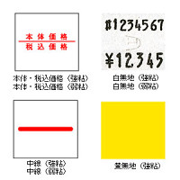 サトー2段ラベラー用 小印字シール 中線(強貼) (10個セット)