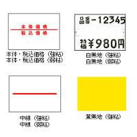 サトー2段ラベラー用 大印字シール 白無地(強粘) (10個セット)