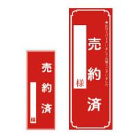 12-2121 売約済ポスター 大