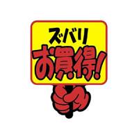クラフトPOP 13-4081 ズバリお買得