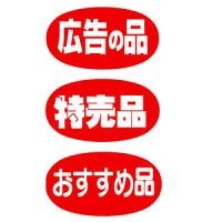 アドポップ 赤地/白文字 特売品 (23-392**)