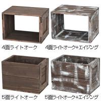 木製ディスプレイボックス5面 +エイジング