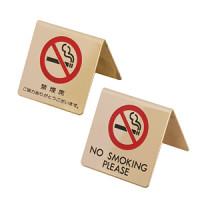 卓上禁煙席プレート 禁煙席 ご協力ありがとうございます LG551-3