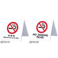 卓上プレート UP662-3 禁煙席 ご協力ありがとうございます