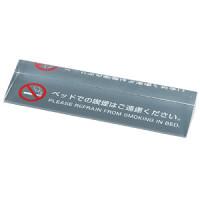禁煙サイン SS-111