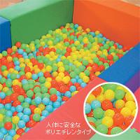 ボールプール用カラーボール(500個)アソート