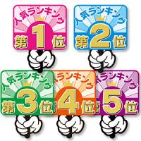 抜型カード ランキングPOP プラカード第1位