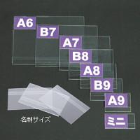 PETエコケース B7 128×91   5枚入