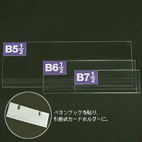 PETエコケース B7 1/2 128×45  5枚入