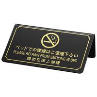 禁煙 SS-115 ブラック