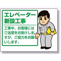 お願い看板 表示内容:エレベーター新設工事 (301-53)