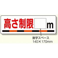 交通安全標識 高さ制限〇m (306-08)