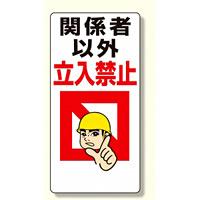 立入禁止標識 関係者以外立入禁止 イラスト付 600×300 (307-01)