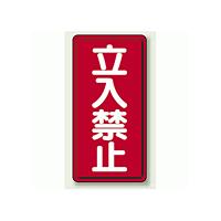 縦型標識 立入禁止 鉄板 600×300 (307-05)