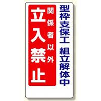 立入禁止標識 型枠支保工組立解体中 600×300 (307-13A)