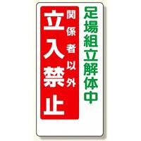 立入禁止標識 足場組立解体中 立入禁止 600×300 (307-14A)
