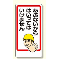 立入禁止標識 あぶないからはいっては.. (307-15)