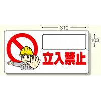 立入禁止標識 立入禁止 ヨコ型・300×600 (307-23)